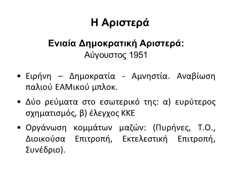 Η Αριστερά Ενιαία Δημοκρατική Αριστερά: Αύγουστος 1951 Ειρήνη – Δημοκρατία - Αμνηστία. Αναβίωση παλιού ΕΑΜικού μπλοκ. Δύο ρεύματα στο εσωτερικό της: α
