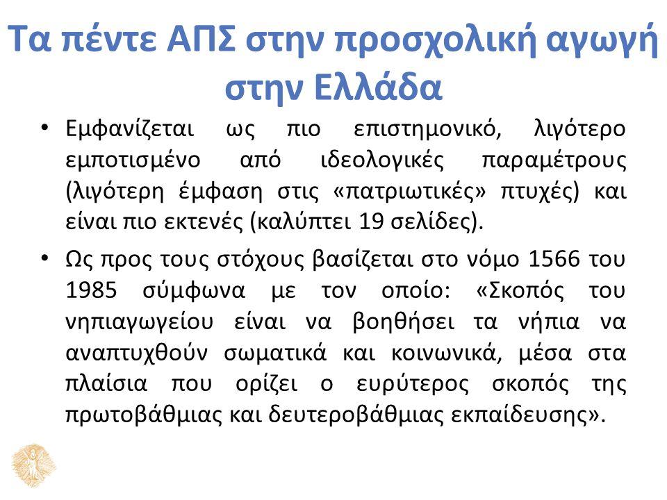 Τα πέντε ΑΠΣ στην προσχολική αγωγή στην Ελλάδα Εμφανίζεται ως πιο επιστημονικό, λιγότερο εμποτισμένο από ιδεολογικές παραμέτρους (λιγότερη έμφαση στις