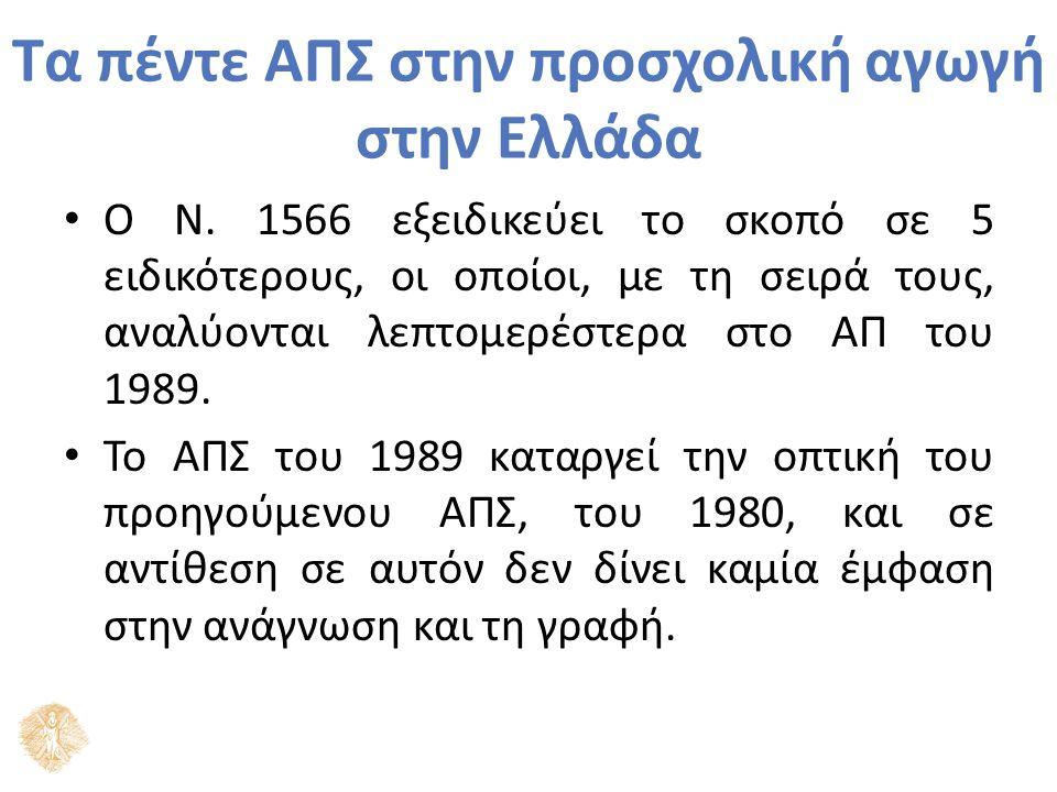 Τα πέντε ΑΠΣ στην προσχολική αγωγή στην Ελλάδα Ο Ν. 1566 εξειδικεύει το σκοπό σε 5 ειδικότερους, οι οποίοι, με τη σειρά τους, αναλύονται λεπτομερέστερ
