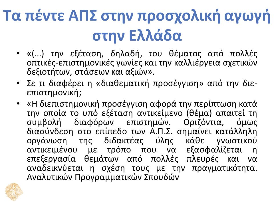 Τα πέντε ΑΠΣ στην προσχολική αγωγή στην Ελλάδα «(...) την εξέταση, δηλαδή, του θέματος από πολλές οπτικές-επιστημονικές γωνίες και την καλλιέργεια σχε