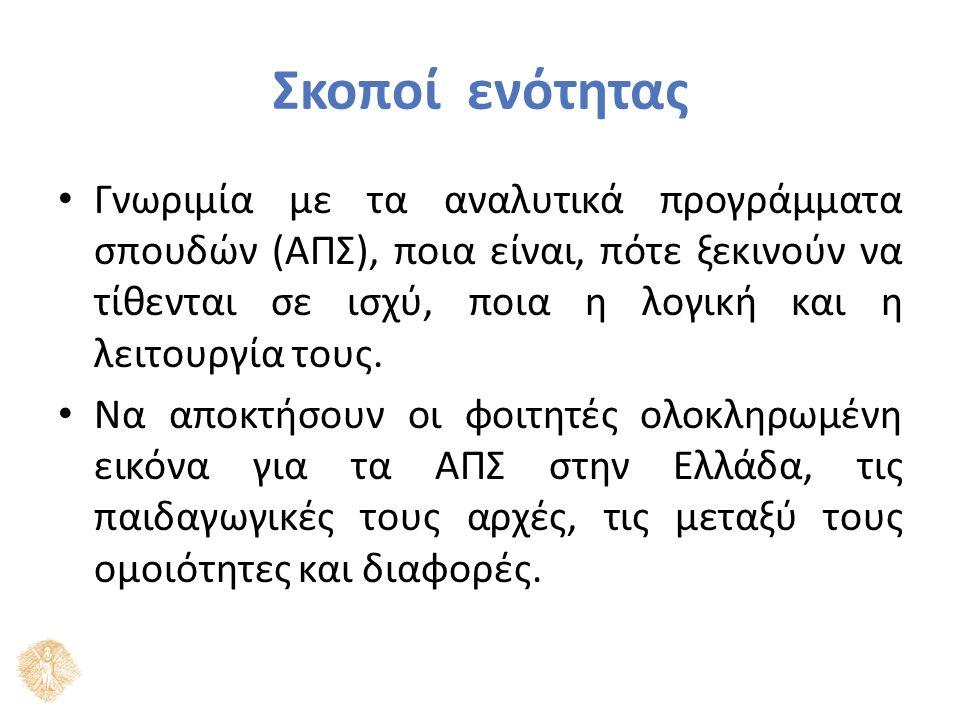 Τα πέντε ΑΠΣ στην προσχολική αγωγή στην Ελλάδα ΑΠΣ 2001.