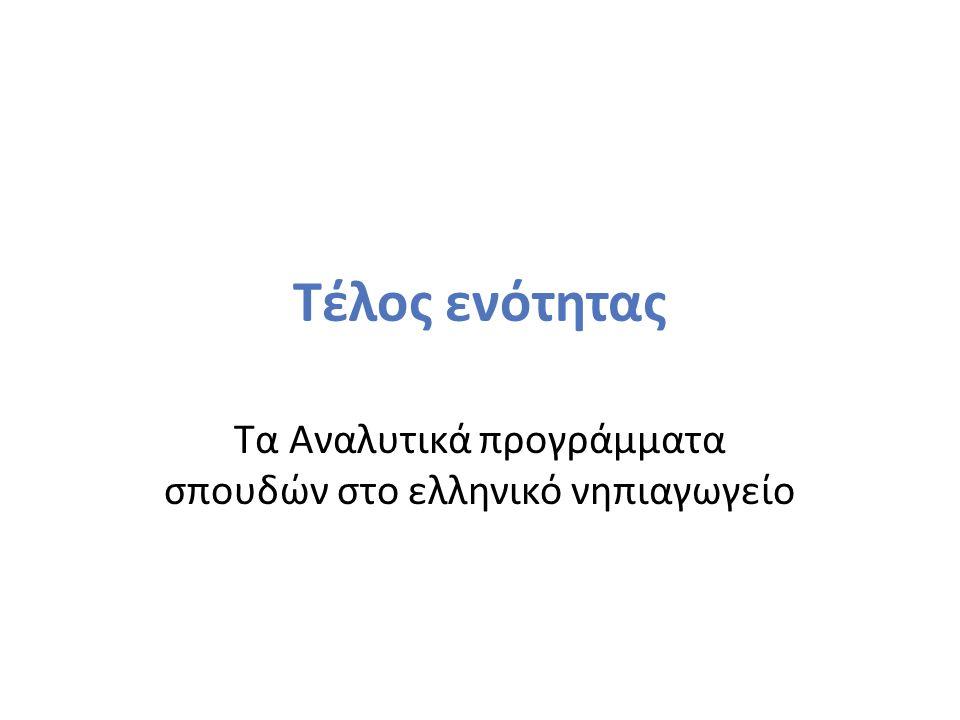 Τέλος ενότητας Τα Αναλυτικά προγράμματα σπουδών στο ελληνικό νηπιαγωγείο