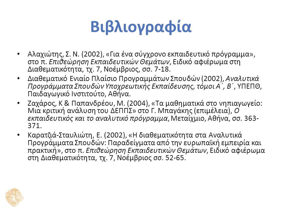 Βιβλιογραφία Αλαχιώτης, Σ. Ν. (2002), «Για ένα σύγχρονο εκπαιδευτικό πρόγραμμα», στο π. Επιθεώρηση Εκπαιδευτικών Θεμάτων, Ειδικό αφιέρωμα στη Διαθεματ