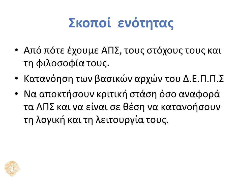 Περιεχόμενα ενότητας Τα πέντε ΑΠΣ στην προσχολική αγωγή στην Ελλάδα Το ισχύον πρόγραμμα: ΔΕΠΠΣ.