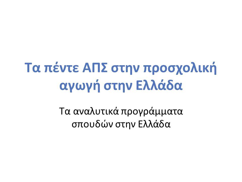 Τα πέντε ΑΠΣ στην προσχολική αγωγή στην Ελλάδα Τα αναλυτικά προγράμματα σπουδών στην Ελλάδα