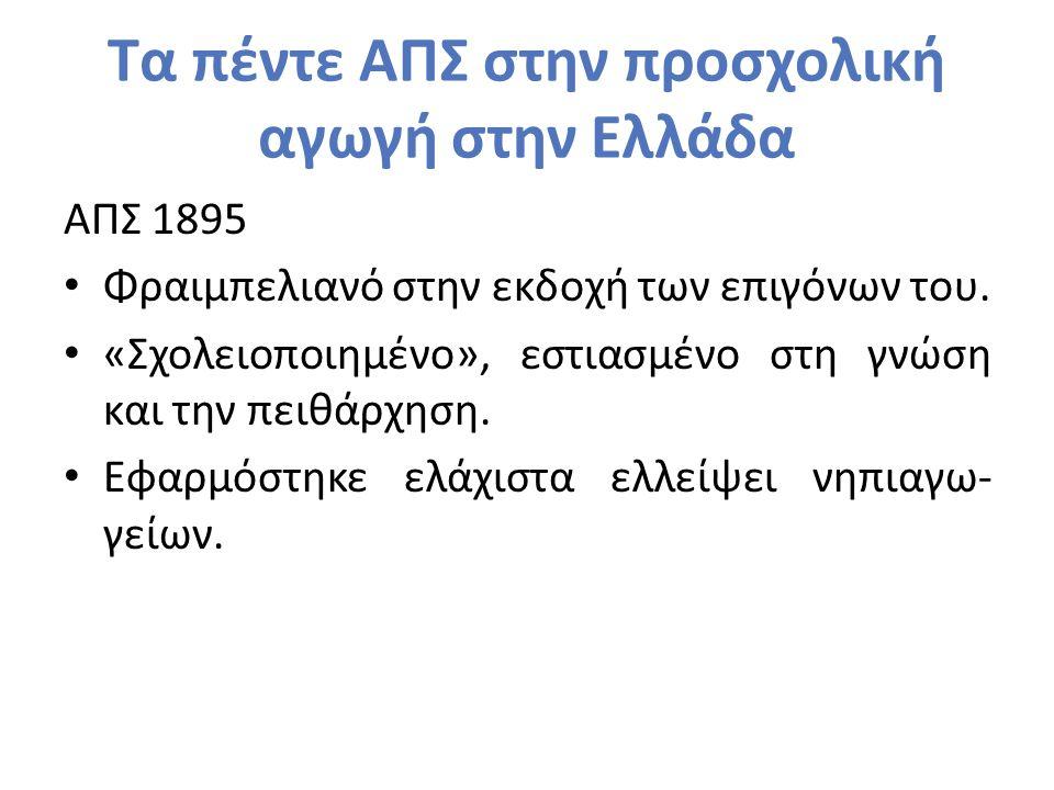 Τα πέντε ΑΠΣ στην προσχολική αγωγή στην Ελλάδα ΑΠΣ 1895 Φραιμπελιανό στην εκδοχή των επιγόνων του. «Σχολειοποιημένο», εστιασμένο στη γνώση και την πει