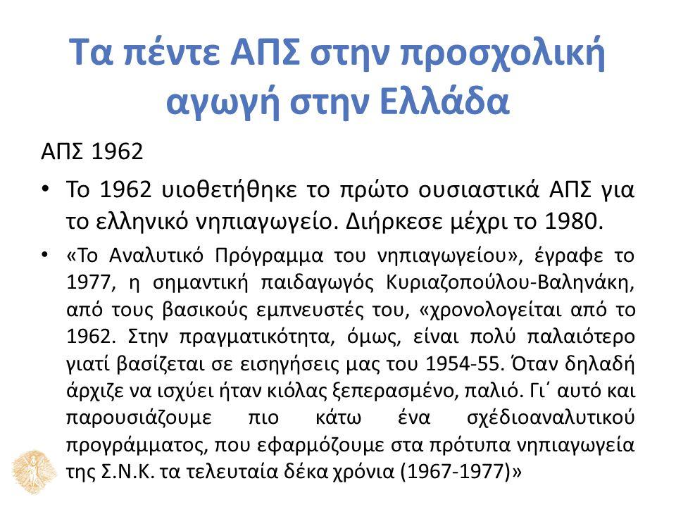 Τα πέντε ΑΠΣ στην προσχολική αγωγή στην Ελλάδα ΑΠΣ 1962 Το 1962 υιοθετήθηκε το πρώτο ουσιαστικά ΑΠΣ για το ελληνικό νηπιαγωγείο. Διήρκεσε μέχρι το 198