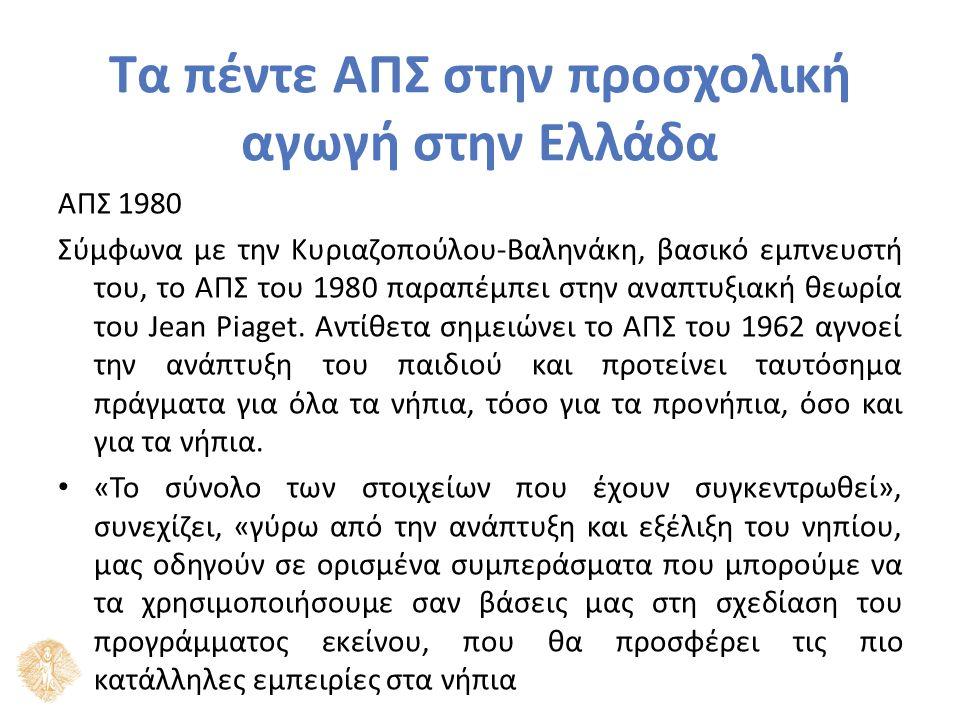 Τα πέντε ΑΠΣ στην προσχολική αγωγή στην Ελλάδα ΑΠΣ 1980 Σύμφωνα με την Κυριαζοπούλου-Βαληνάκη, βασικό εμπνευστή του, το ΑΠΣ του 1980 παραπέμπει στην α