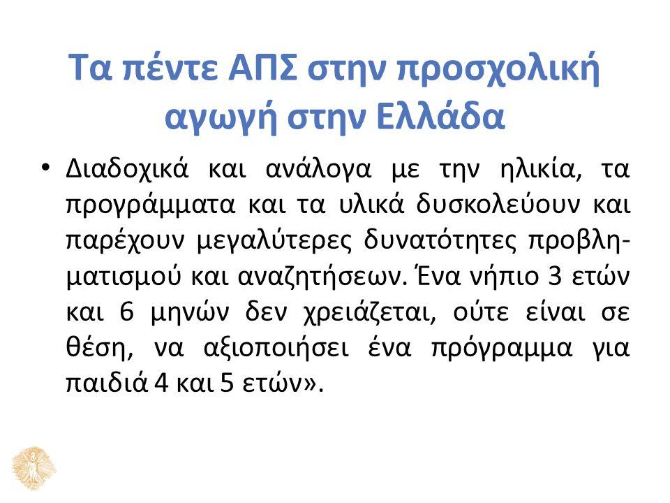 Τα πέντε ΑΠΣ στην προσχολική αγωγή στην Ελλάδα Διαδοχικά και ανάλογα με την ηλικία, τα προγράμματα και τα υλικά δυσκολεύουν και παρέχουν μεγαλύτερες δ