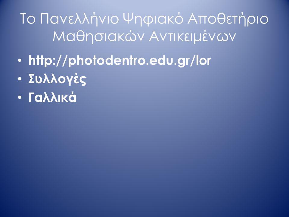 Το Πανελλήνιο Ψηφιακό Αποθετήριο Μαθησιακών Αντικειμένων http://photodentro.edu.gr/lor Συλλογές Γαλλικά