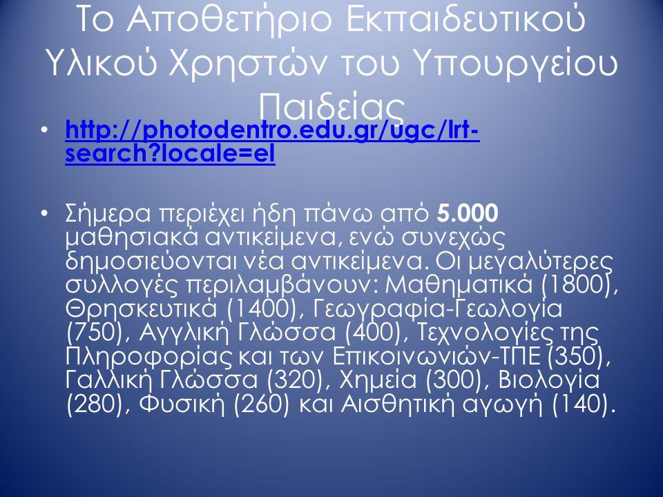 Το Αποθετήριο Εκπαιδευτικού Υλικού Χρηστών του Υπουργείου Παιδείας http://photodentro.edu.gr/ugc/lrt- search locale=el http://photodentro.edu.gr/ugc/lrt- search locale=el Σήμερα περιέχει ήδη πάνω από 5.000 μαθησιακά αντικείμενα, ενώ συνεχώς δημοσιεύονται νέα αντικείμενα.