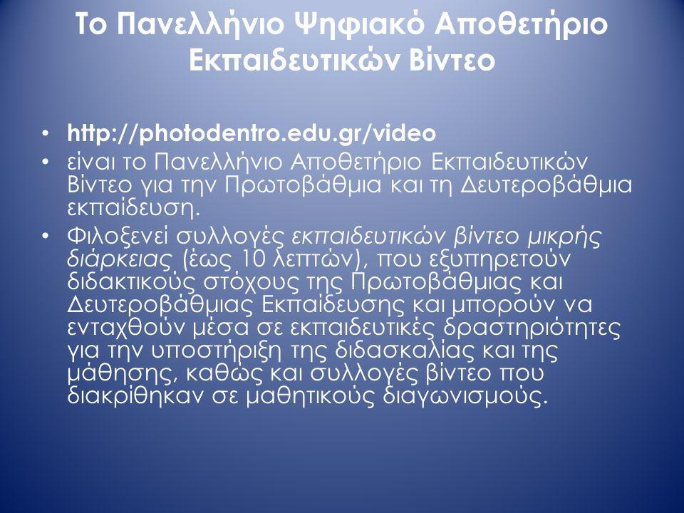 Το Πανελλήνιο Ψηφιακό Αποθετήριο Εκπαιδευτικών Βίντεο http://photodentro.edu.gr/video είναι το Πανελλήνιο Αποθετήριο Εκπαιδευτικών Βίντεο για την Πρωτοβάθμια και τη Δευτεροβάθμια εκπαίδευση.