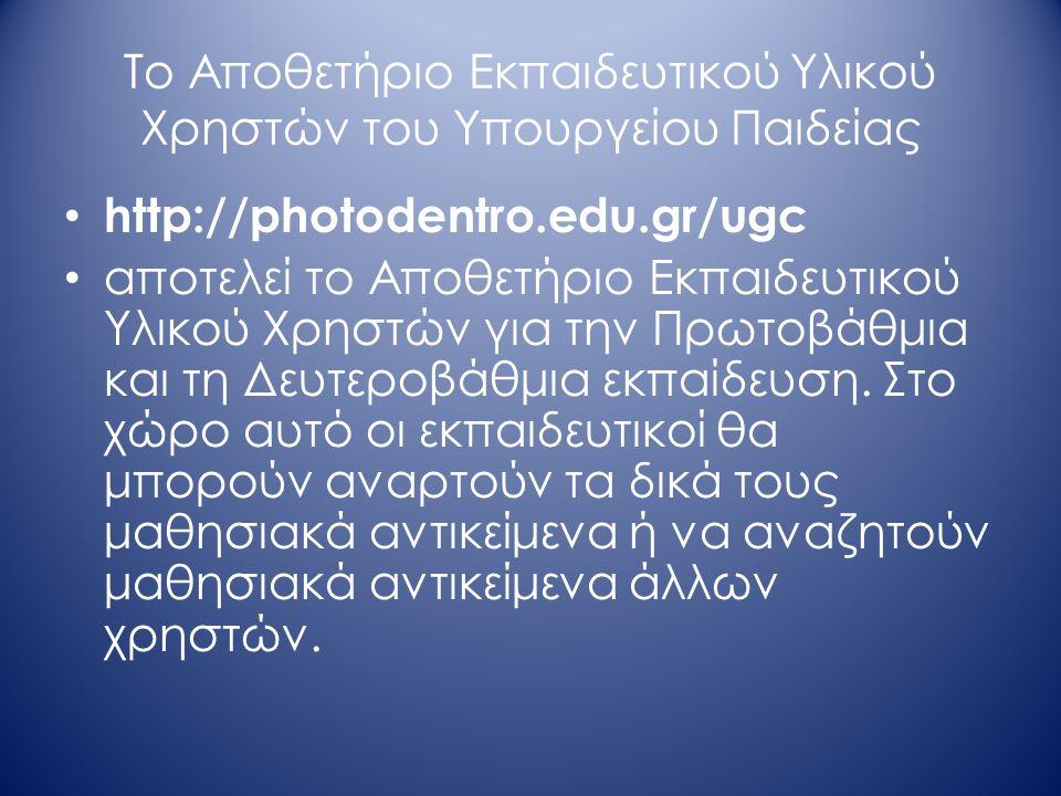 Το Αποθετήριο Εκπαιδευτικού Υλικού Χρηστών του Υπουργείου Παιδείας http://photodentro.edu.gr/ugc αποτελεί το Αποθετήριο Εκπαιδευτικού Υλικού Χρηστών για την Πρωτοβάθμια και τη Δευτεροβάθμια εκπαίδευση.