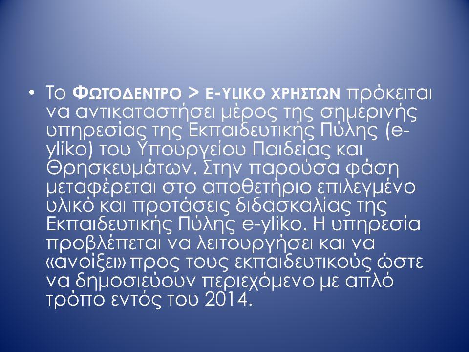 Το Φ ΩΤΌΔΕΝΤΡΟ > E - YLIKO ΧΡΗΣΤΏΝ πρόκειται να αντικαταστήσει μέρος της σημερινής υπηρεσίας της Εκπαιδευτικής Πύλης (e- yliko) του Υπουργείου Παιδείας και Θρησκευμάτων.