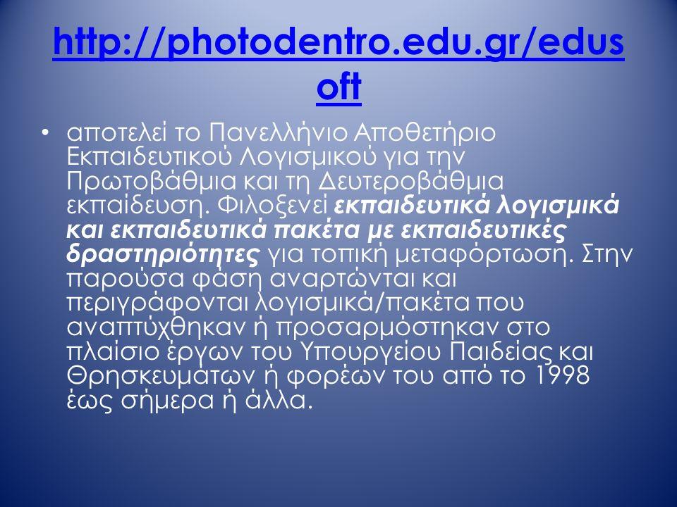 http://photodentro.edu.gr/edus oft αποτελεί το Πανελλήνιο Αποθετήριο Εκπαιδευτικού Λογισμικού για την Πρωτοβάθμια και τη Δευτεροβάθμια εκπαίδευση. Φιλ