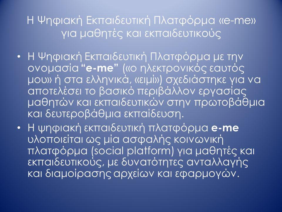 Η Ψηφιακή Εκπαιδευτική Πλατφόρμα «e-me» για μαθητές και εκπαιδευτικούς Η Ψηφιακή Εκπαιδευτική Πλατφόρμα με την ονομασία e-me («ο ηλεκτρονικός εαυτός μου» ή στα ελληνικά, «ειμί») σχεδιάστηκε για να αποτελέσει το βασικό περιβάλλον εργασίας μαθητών και εκπαιδευτικών στην πρωτοβάθμια και δευτεροβάθμια εκπαίδευση.