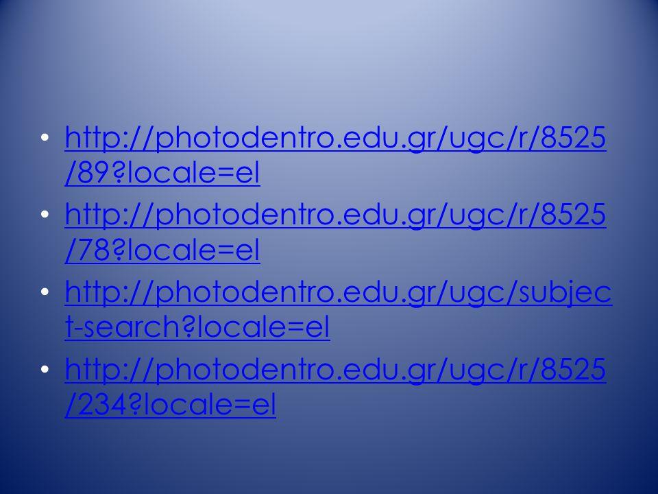 http://photodentro.edu.gr/ugc/r/8525 /89?locale=el http://photodentro.edu.gr/ugc/r/8525 /89?locale=el http://photodentro.edu.gr/ugc/r/8525 /78?locale=