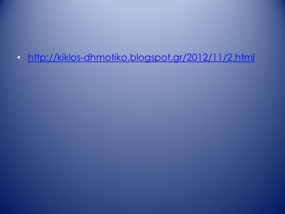 http://kiklos-dhmotiko.blogspot.gr/2012/11/2.html
