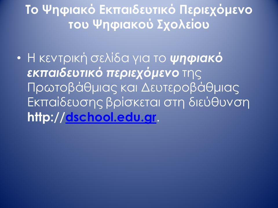 Το Ψηφιακό Εκπαιδευτικό Περιεχόμενο του Ψηφιακού Σχολείου Η κεντρική σελίδα για το ψηφιακό εκπαιδευτικό περιεχόμενο της Πρωτοβάθμιας και Δευτεροβάθμιας Εκπαίδευσης βρίσκεται στη διεύθυνση http://dschool.edu.gr.dschool.edu.gr