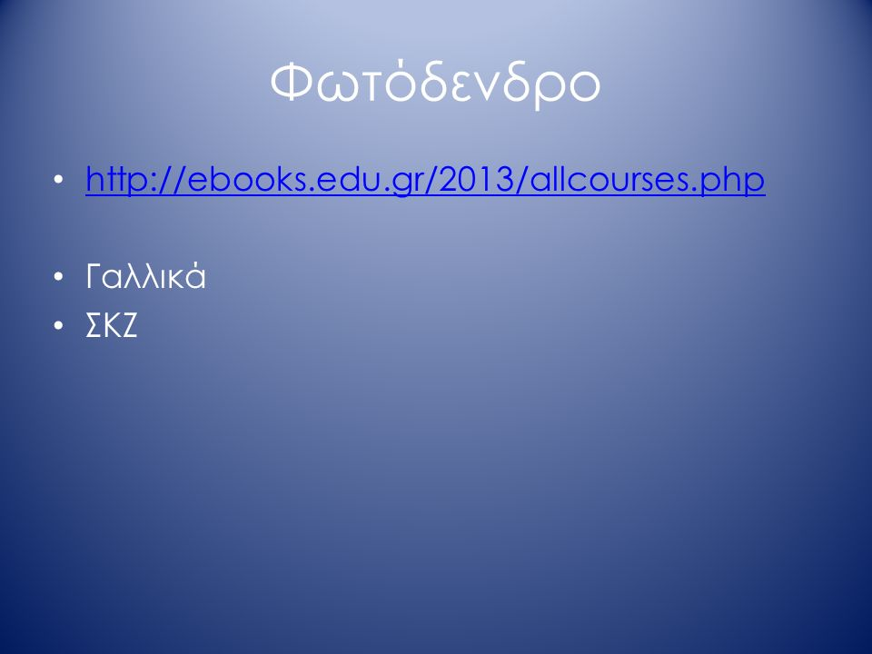 Φωτόδενδρο http://ebooks.edu.gr/2013/allcourses.php Γαλλικά ΣΚΖ