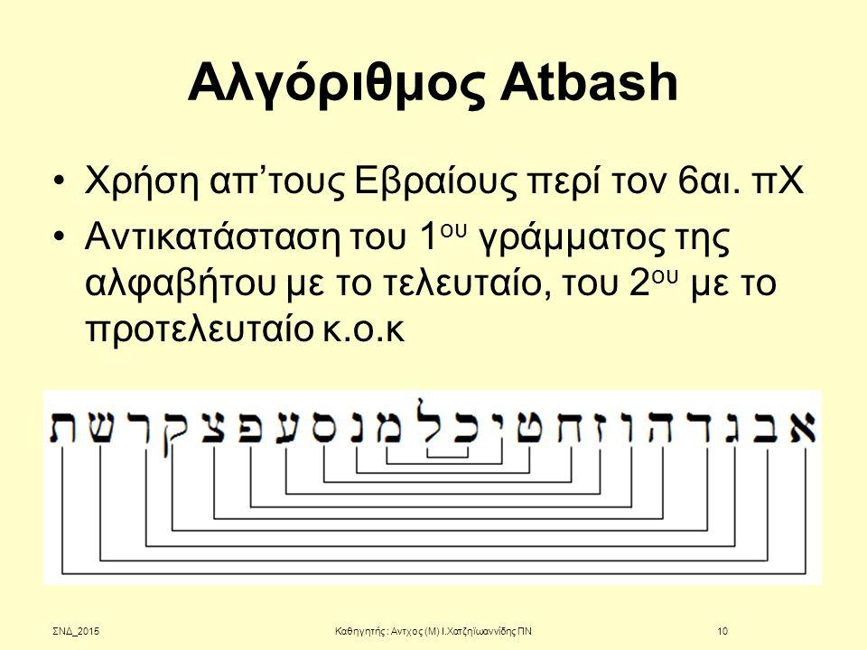 Αλγόριθμος Atbash Χρήση απ'τους Εβραίους περί τον 6αι. πΧ Αντικατάσταση του 1 ου γράμματος της αλφαβήτου με το τελευταίο, του 2 ου με το προτελευταίο