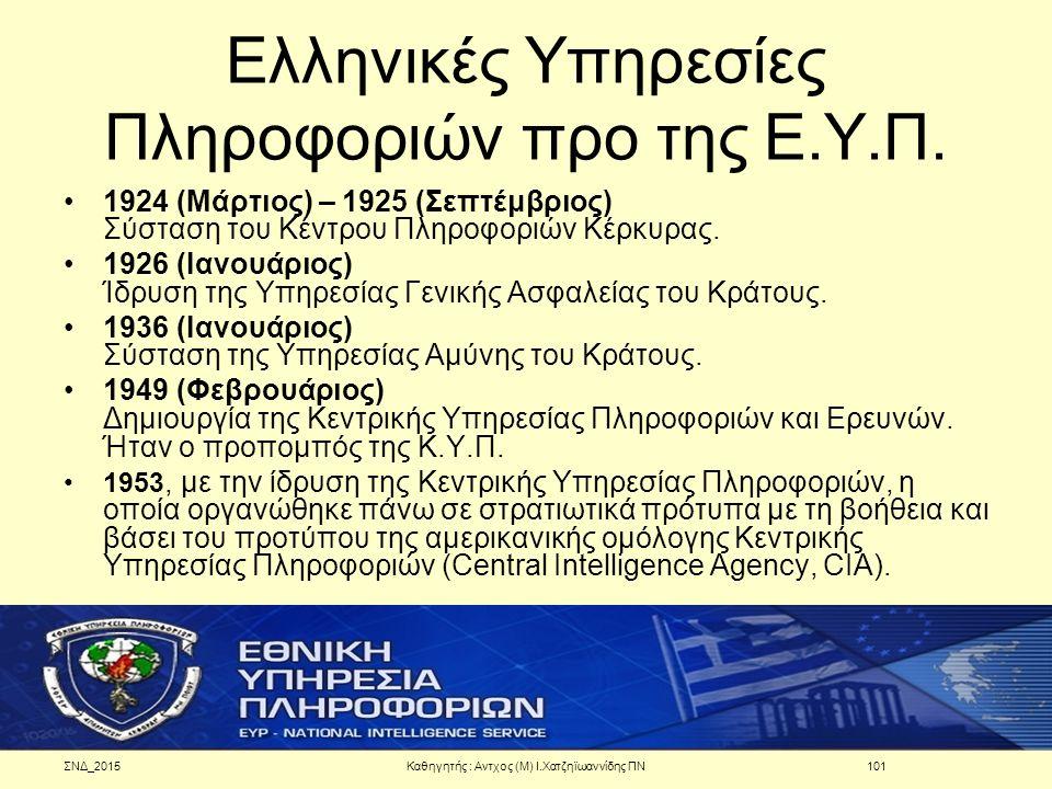 Ελληνικές Υπηρεσίες Πληροφοριών προ της Ε.Υ.Π. 1924 (Μάρτιος) – 1925 (Σεπτέμβριος) Σύσταση του Κέντρου Πληροφοριών Κέρκυρας. 1926 (Ιανουάριος) Ίδρυση