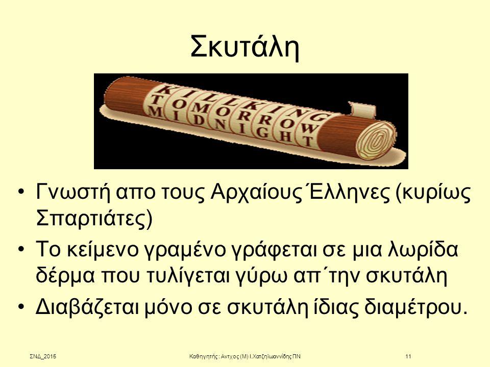 Σκυτάλη Γνωστή απο τους Αρχαίους Έλληνες (κυρίως Σπαρτιάτες) Το κείμενο γραμένο γράφεται σε μια λωρίδα δέρμα που τυλίγεται γύρω απ΄την σκυτάλη Διαβάζε