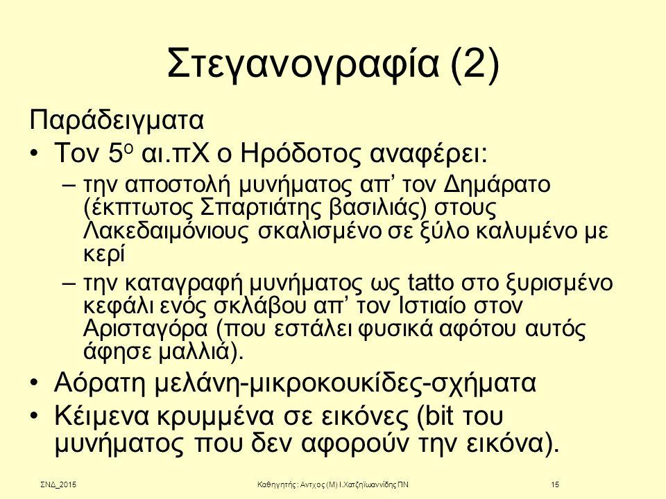 Στεγανογραφία (2) Παράδειγματα Τον 5 ο αι.πΧ ο Ηρόδοτος αναφέρει: –την αποστολή μυνήματος απ' τον Δημάρατο (έκπτωτος Σπαρτιάτης βασιλιάς) στους Λακεδα