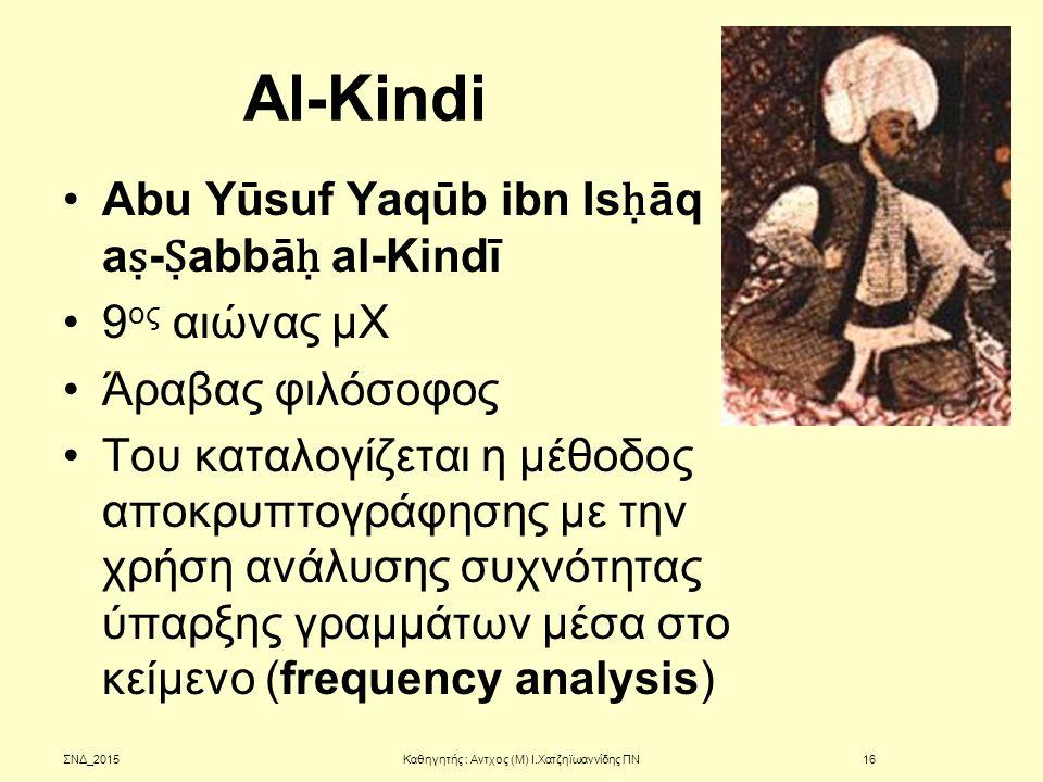 Al-Kindi Abu Yūsuf Yaqūb ibn Is ḥ āq a ṣ - Ṣ abbā ḥ al-Kindī 9 ος αιώνας μΧ Άραβας φιλόσοφος Του καταλογίζεται η μέθοδος αποκρυπτογράφησης με την χρήσ