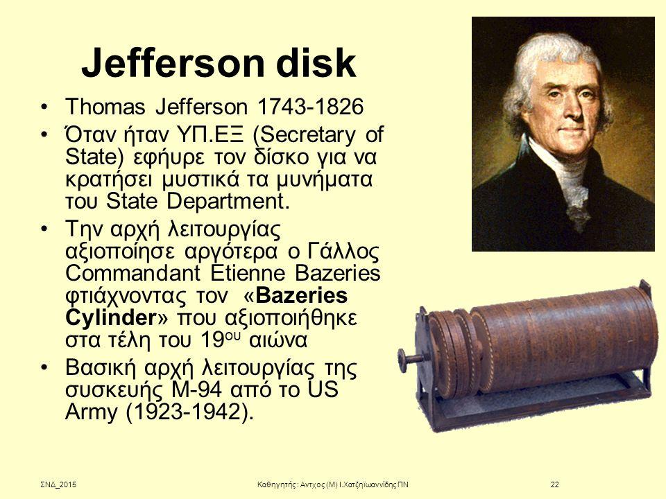 Jefferson disk Thomas Jefferson 1743-1826 Όταν ήταν ΥΠ.ΕΞ (Secretary of State) εφήυρε τον δίσκο για να κρατήσει μυστικά τα μυνήματα του State Departme