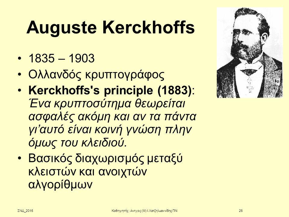 Auguste Kerckhoffs 1835 – 1903 Ολλανδός κρυπτογράφος Kerckhoffs's principle (1883): Ένα κρυπτοσύτημα θεωρείται ασφαλές ακόμη και αν τα πάντα γι'αυτό ε