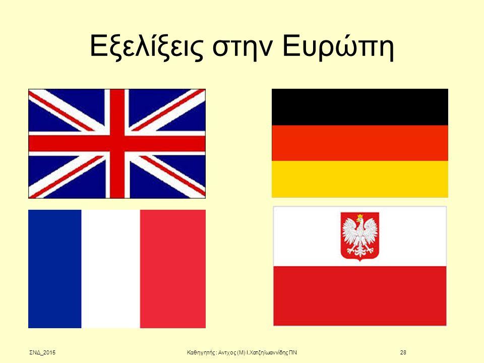 Εξελίξεις στην Ευρώπη ΣΝΔ_2015Καθηγητής : Αντχος (Μ) Ι.Χατζηϊωαννίδης ΠΝ28
