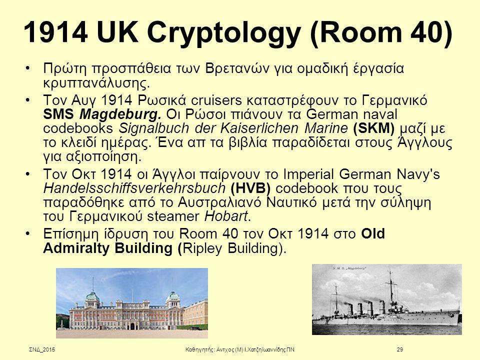 1914 UK Cryptology (Room 40) Πρώτη προσπάθεια των Βρετανών για ομαδική έργασία κρυπτανάλυσης. Τον Αυγ 1914 Ρωσικά cruisers καταστρέφουν το Γερμανικό S