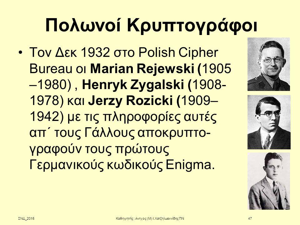 Πολωνοί Κρυπτογράφοι Τον Δεκ 1932 στο Polish Cipher Bureau οι Marian Rejewski (1905 –1980), Henryk Zygalski (1908- 1978) και Jerzy Rozicki (1909– 1942