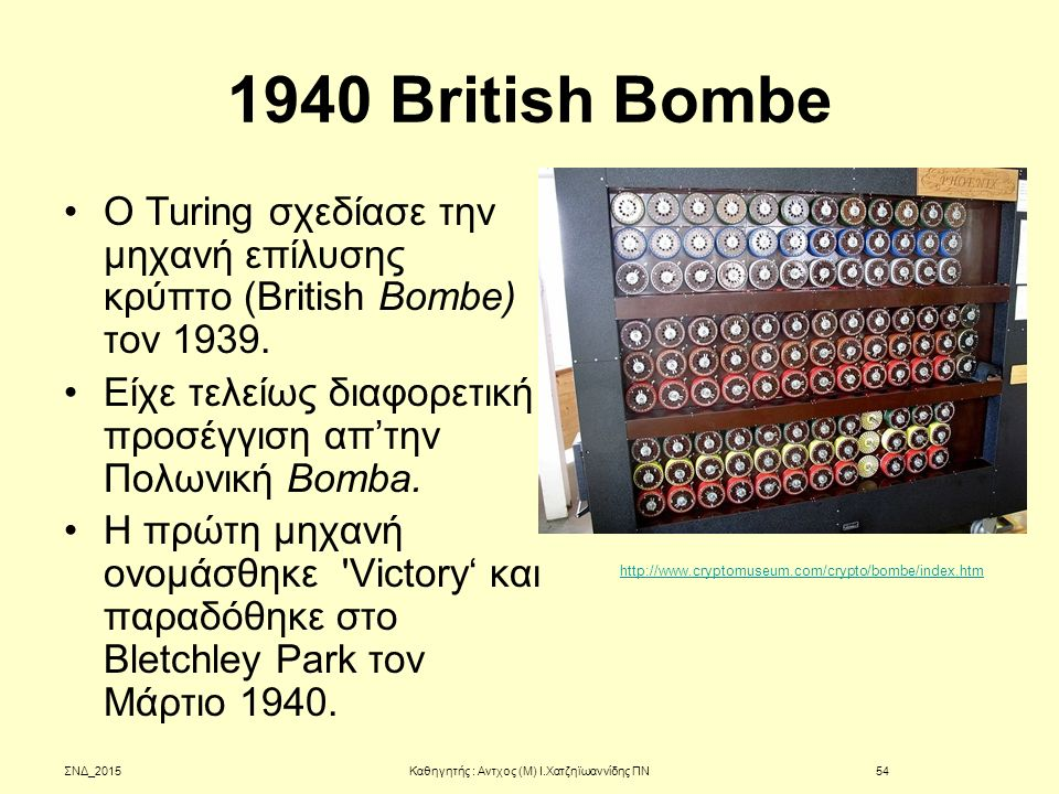 1940 British Bombe O Turing σχεδίασε την μηχανή επίλυσης κρύπτο (British Bombe) τον 1939. Είχε τελείως διαφορετική προσέγγιση απ'την Πολωνική Bomba. Η