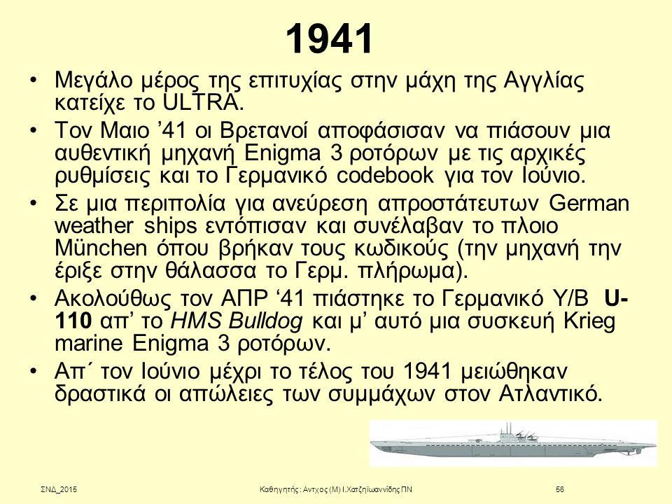 1941 Mεγάλο μέρος της επιτυχίας στην μάχη της Αγγλίας κατείχε το ULTRA. Τον Μαιο '41 οι Βρετανοί αποφάσισαν να πιάσουν μια αυθεντική μηχανή Enigma 3 ρ