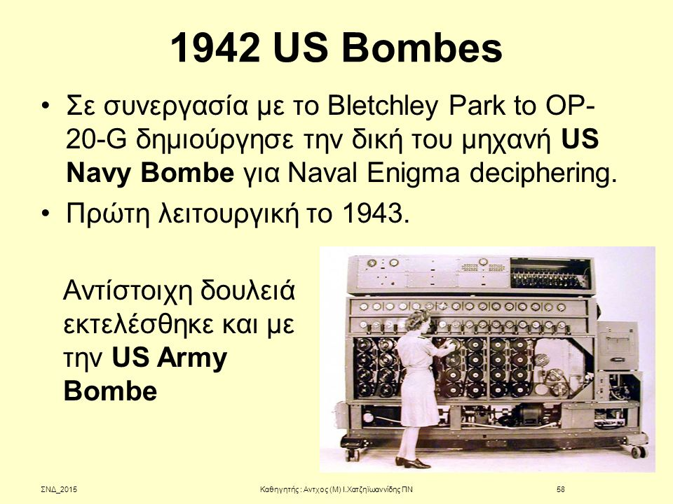 1942 US Bombes Σε συνεργασία με το Bletchley Park to OP- 20-G δημιούργησε την δική του μηχανή US Navy Bombe για Naval Enigma deciphering. Πρώτη λειτου