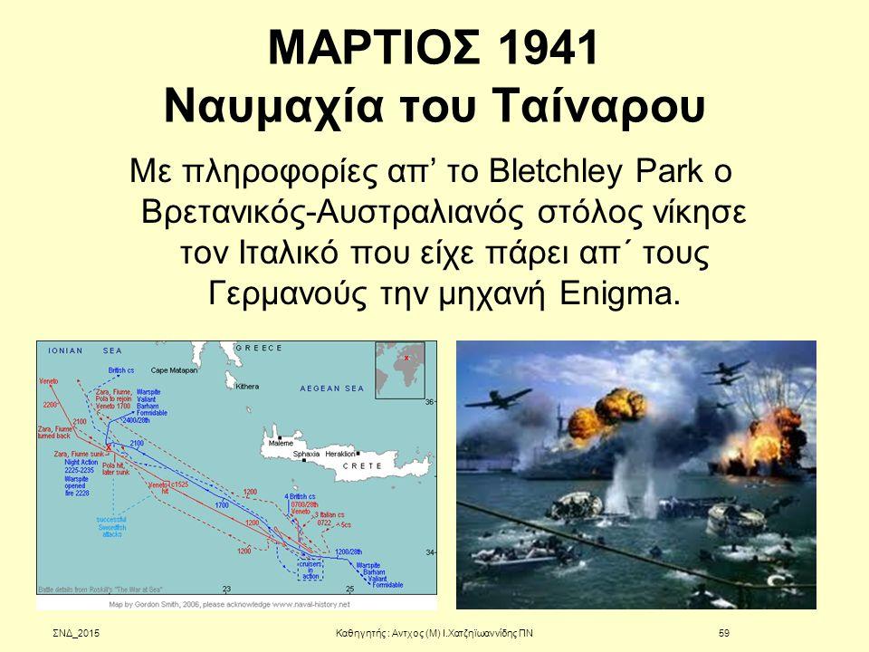 ΜΑΡΤΙΟΣ 1941 Ναυμαχία του Ταίναρου Με πληροφορίες απ' το Bletchley Park ο Βρετανικός-Αυστραλιανός στόλος νίκησε τον Ιταλικό που είχε πάρει απ΄ τους Γε