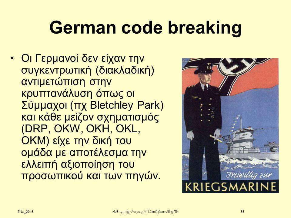 German code breaking Οι Γερμανοί δεν είχαν την συγκεντρωτική (διακλαδική) αντιμετώπιση στην κρυπτανάλυση όπως οι Σύμμαχοι (πχ Bletchley Park) και κάθε