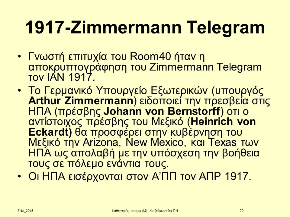 1917-Zimmermann Telegram Γνωστή επιτυχία του Room40 ήταν η αποκρυπτογράφηση του Zimmermann Telegram τον ΙΑΝ 1917. Tο Γερμανικό Υπουργείο Εξωτερικών (υ