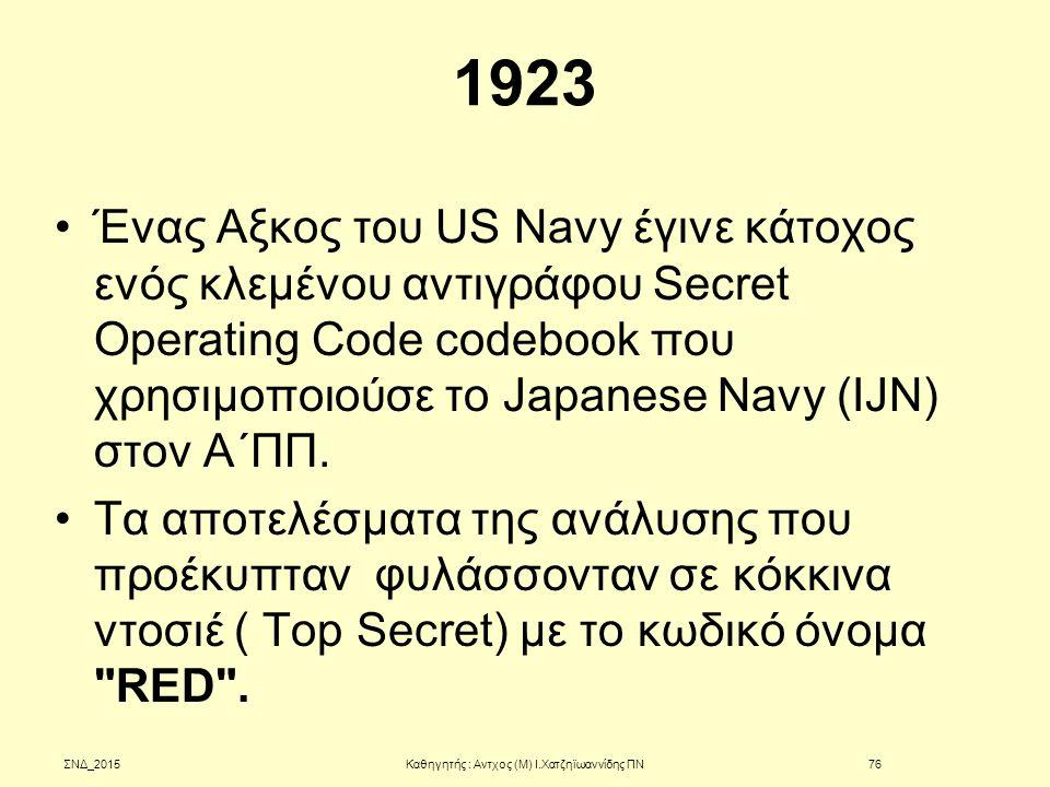 1923 Ένας Αξκος του US Navy έγινε κάτοχος ενός κλεμένου αντιγράφου Secret Operating Code codebook που χρησιμοποιούσε το Japanese Navy (IJN) στον Α΄ΠΠ.