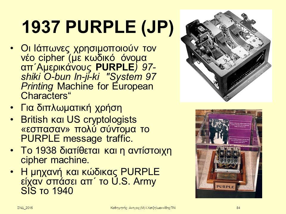 1937 PURPLE (JP) Οι Ιάπωνες χρησιμοποιούν τον νέο cipher (με κωδικό όνομα απ΄Αμερικάνους PURPLE) 97- shiki O-bun In-ji-ki