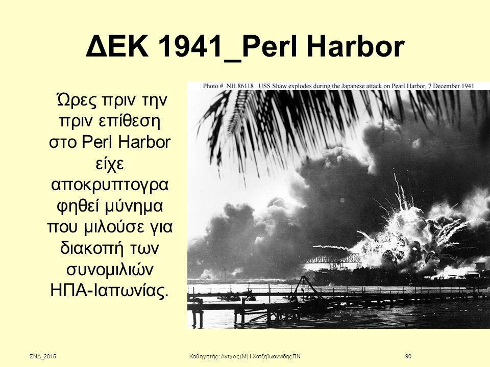 ΔΕΚ 1941_Perl Harbor Ώρες πριν την πριν επίθεση στο Perl Harbor είχε αποκρυπτογρα φηθεί μύνημα που μιλούσε για διακοπή των συνομιλιών ΗΠΑ-Ιαπωνίας. ΣΝ