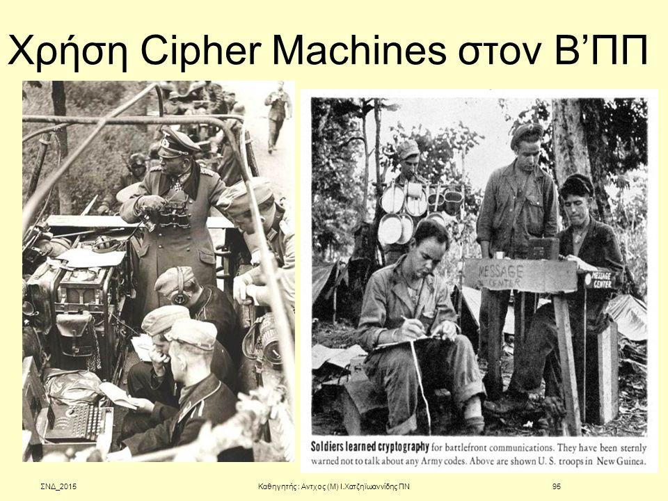 Χρήση Cipher Machines στον Β'ΠΠ ΣΝΔ_2015Καθηγητής : Αντχος (Μ) Ι.Χατζηϊωαννίδης ΠΝ95