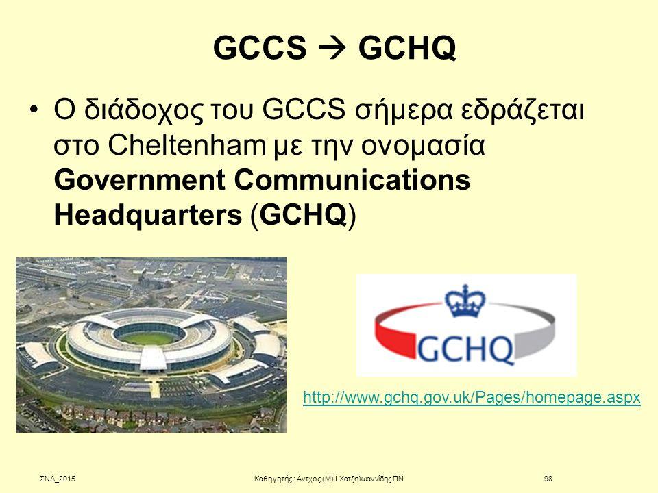 GCCS  GCHQ ΣΝΔ_201598Καθηγητής : Αντχος (Μ) Ι.Χατζηϊωαννίδης ΠΝ Ο διάδοχος του GCCS σήμερα εδράζεται στο Cheltenham με την ονομασία Government Commun