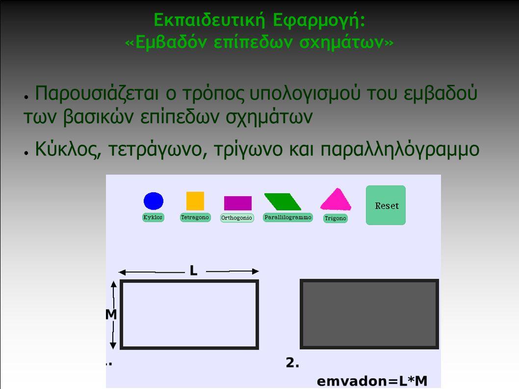 Εκπαιδευτική Εφαρμογή: «Εμβαδόν επίπεδων σχημάτων» ● Παρουσιάζεται ο τρόπος υπολογισμού του εμβαδού των βασικών επίπεδων σχημάτων ● Κύκλος, τετράγωνο,