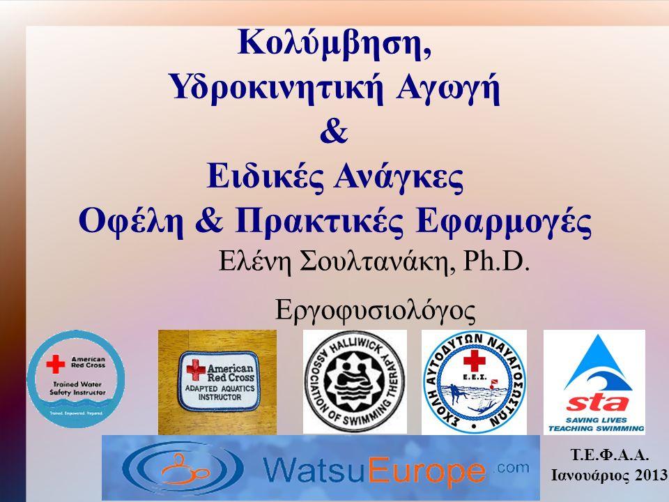 Κολύμβηση, Υδροκινητική Αγωγή & Ειδικές Ανάγκες Οφέλη & Πρακτικές Εφαρμογές Ελένη Σουλτανάκη, Ph.D.