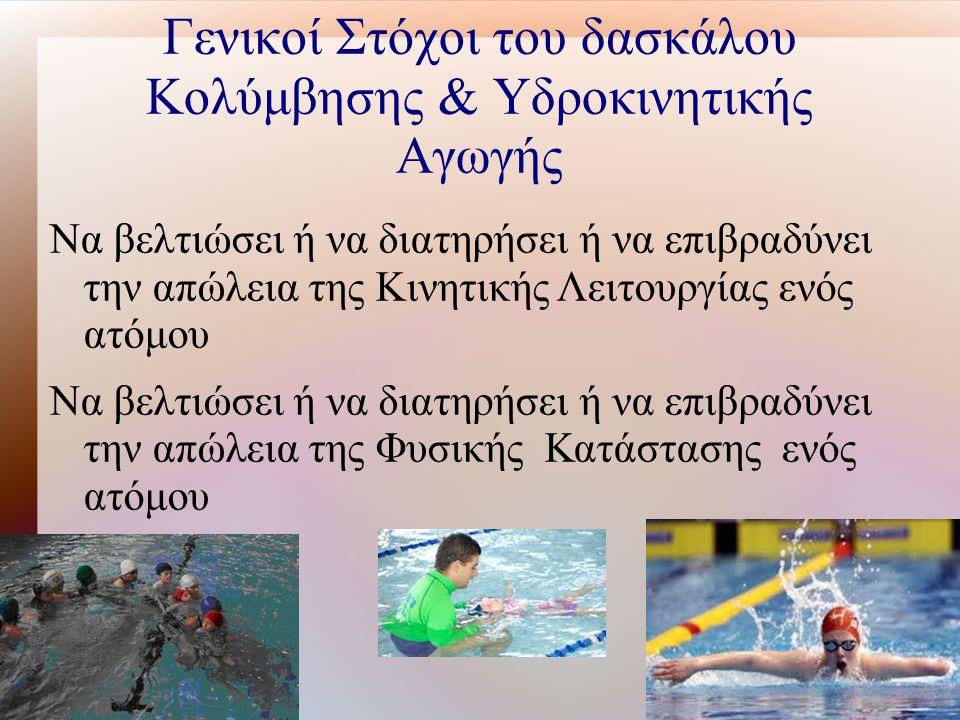 Γενικοί Στόχοι του δασκάλου Κολύμβησης & Υδροκινητικής Αγωγής Να βελτιώσει ή να διατηρήσει ή να επιβραδύνει την απώλεια της Κινητικής Λειτουργίας ενός ατόμου Να βελτιώσει ή να διατηρήσει ή να επιβραδύνει την απώλεια της Φυσικής Κατάστασης ενός ατόμου