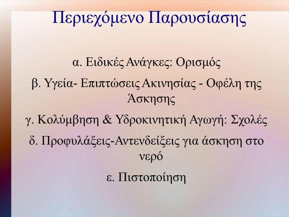 Περιεχόμενο Παρουσίασης α. Ειδικές Ανάγκες: Ορισμός β.