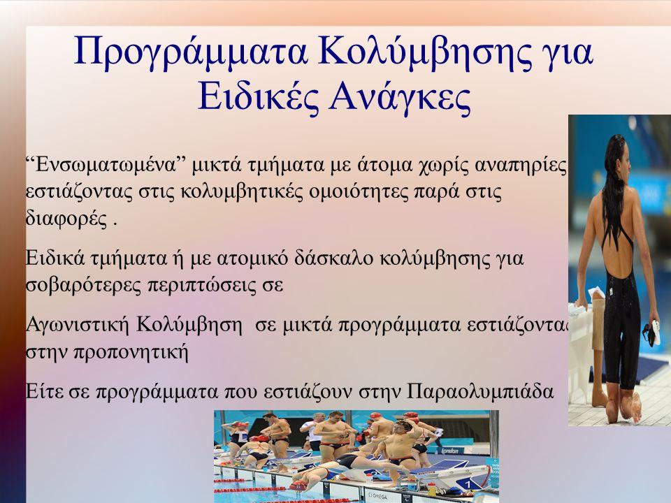 Προγράμματα Κολύμβησης για Ειδικές Ανάγκες Ενσωματωμένα μικτά τμήματα με άτομα χωρίς αναπηρίες εστιάζοντας στις κολυμβητικές ομοιότητες παρά στις διαφορές.